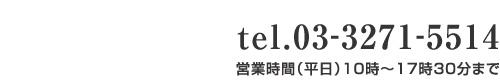 新八重洲法律事務所_電話番号など