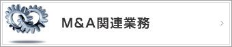 M&A関連業務